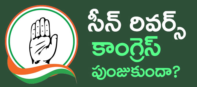 indian-national-congress-in-telangana