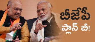 bharathiya-janatha-party-plan-b