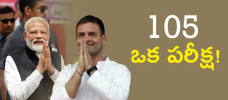 narendramodi-rahulgandhi-105-seats