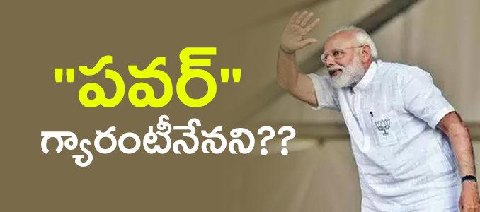 bharathiya-janathaparty-winning-chances