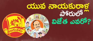 telugudesam-party-ysr-congress-young-leaders