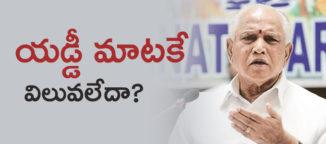 yadurappa-bharathiya-janatha-party-karnataka-