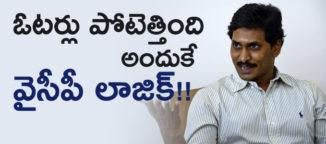 ysrcongressparty-in-andhrapradesh-elections