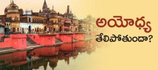 ayodhya-ramalayam-supreme-court