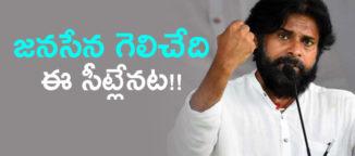 janasenaparty-winning-chances-seats