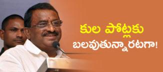 pithani-satyanarayana-vs-telugudesam-leaders
