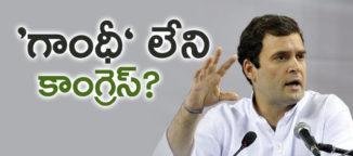 indian-national-congress-rahul-gandhi