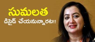 sumalatha-kumaraswamy-mandya-constiuency