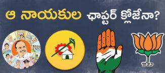 political-leaders-future-in-andhrapradesh