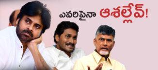 pawankalyan-ys-jaganmohanreddy-narachandrababu-naidu