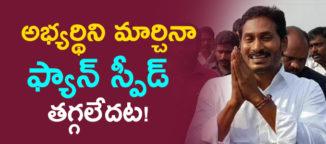 ysr-congress-party-chances-to-win-seat