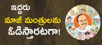 ysrcongress-party-in-prathipadu-constiuency