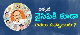 ysrcongress-party-rajahmundry-rural-constiuency