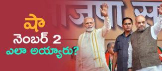amithshah-bharathiya-janatha-party