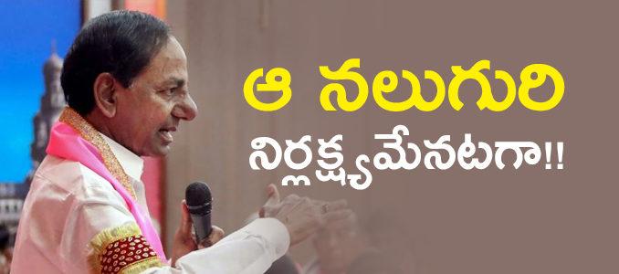 k-chandrasekharrao-ministers