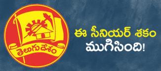 అశోక్ గజపతిరాజు ashokgajapathiraju-telugudesamparty
