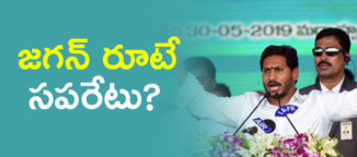 y-s-jaganmohanreddyh-chief-minister-of-andhrapradesh