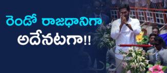 y-s-jaganmohanreddy-visakhapatnam-second-capital