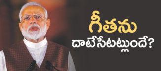 bharathiya-janatha-party-narendra-modi
