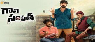Gali Sampath Movie Review