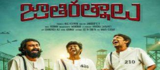 Jathi Rathnalu Movie Review