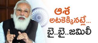 నరేంద్రమోడీ