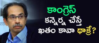 ఉద్ధవ్ థాక్రే