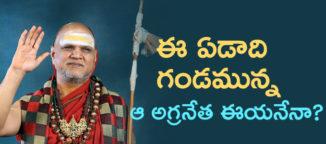 స్వరూపానందేంద్ర
