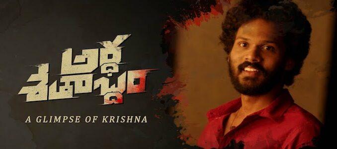 Ardha Satabdham Movie Review
